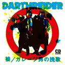 Artist Name: Ta Line - DARTHREIDER / 狼〜ガレージ男の挽歌