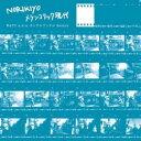 艺人名: Na行 - NORIKIYO & WATT a.k.a. ヨッテルブッテル / メランコリック現代 Remix