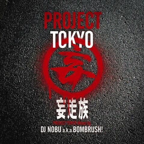妄走族 / PROJECT TOKYO - Mixed by DJ NOBU a.k.a. BOMBRUSH!