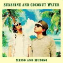 艺人名: Ma行 - MEISO AND MUZONO / SUNSHINE AND COCONUT WATER