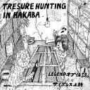 其它 - LEGENDオブ伝説 a.k.a.サイプレス上野 / TRESURE HUNTING IN HAKABA