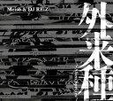 艺人名: Ma行 - Meiso & DJ REiZ / 外来種 -Alien Species-