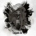 Artist Name: Ta Line - DRAGON ONE / 掌ノ蕾。