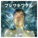 Artist Name: Wa Line - WATTER / ブジサキワタル