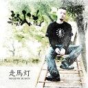 艺人名: Wa行 - 輪入道 / 走馬灯 - MIXED BY DJ SION