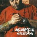 MC 漢 & DJ 琥珀 / MURDARATION