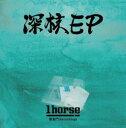 1horse / 深核EP [12inch]