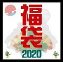【CP対象】 福袋 2020 《MIX DVD》...
