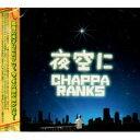 CHAPPA RANKS / 夜空に