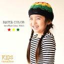ニット帽 キッズ 子供帽子 ジュニア ラスタ コットン サマーニット帽 ビーニー 商品名:キッズラスタカラー手編みイスラムワッチ
