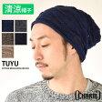 サマーニット帽 帽子 ビーニー 医療用帽子 メンズ レディース 商品名:TUYUコットンメッシュルーズワッチ