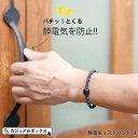 【2019年秋冬新作】静電気リストバンド II | メンズ ...