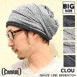 サマーニット帽 涼しい 帽子 メンズ レディース 医療用帽子 大きいサイズ ビーニー 商品名:CLOUガーゼラインビックワッチ