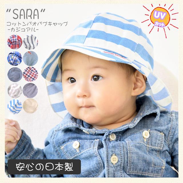 ベビー 帽子 女の子 男の子 UVカット 出産祝い 日よけ帽子 キッズ 紫外線対策 キャップ 商品名:ベビーSARAコットンバオバブキャップ-カジュアル-