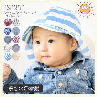 嬰兒抗UV外出遮陽帽★抗紫外線 附帽帶★帽沿加寬與頸圍設計