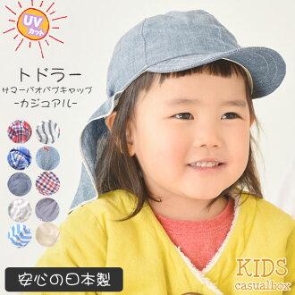 兒童抗UV外出遮陽帽★抗紫外線 防曬 避免中暑 附帽帶★帽沿加寬與頸圍設計