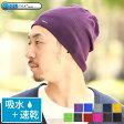 サマーニット帽 メンズ 帽子 メンズ ニット帽 クールマックス 医療用帽子 ビーニー 商品名:COOL MAXリブワッチニット帽