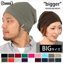 """ニット帽 メンズ 帽子 大きめサイズ ビーニー 医療用帽子 商品名:""""bigger""""ビスコースビックワッチ"""