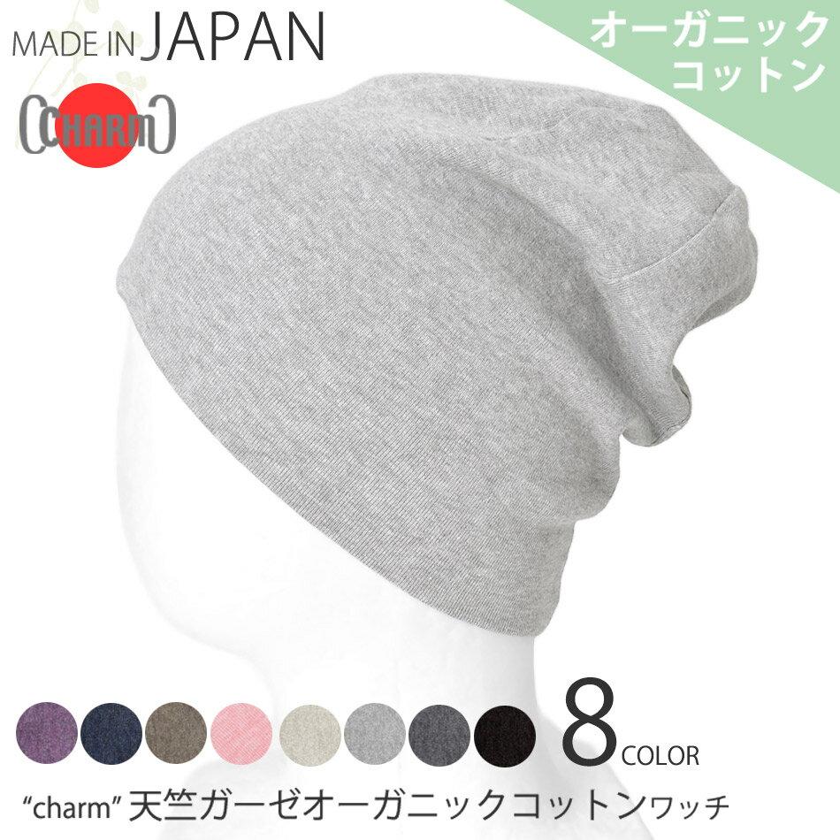 医療用帽子 ケア帽子 ニット帽 オーガニックコットン 日本製 レディース メンズ 帽子 ナ…...:casualbox:10001310