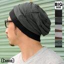 ニット帽 大きいサイズ メンズ レディース 帽子 ビーニー 【親子で送料無料】 商品名:slub doubleラインビックワッチ