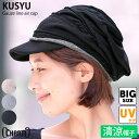 サマー 帽子 夏 キャスケット uv ゆったり 日よけ帽子 メンズ レディース 医療用帽子 大きめ 商品名:KUSYUガーゼラインエアーキャップ
