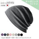 【今だけ送料無料】 医療用帽子 オーガニックコットン 日本製 ニット帽 レディース