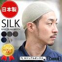 日本製 シルク ベーシック イスラムワッチ | メンズ レデ...
