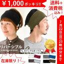 【送料無料 1000円ポッキリ ぽっきり お買い物マラソン限