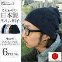 It is fs2gm sports OUTDOOR [casual box] made in hat knit hat men gap Dis Japan for knit hat &quot;charm&quot; double basic pile boo Chita Orr hat medical care [RCP]