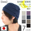 Hat [fs01gm] [RCP] fs2gm where a care product gauze hat made in organic cotton cap &quot;charm&quot; organic T-cloth  [free shipping in a review] for room, going to bed [hat for medical care] organic nightcap protection hat pajamas Japan is slow