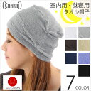 [RCP] fs2gm made in towel hat  &quot;charm&quot; [free shipping in a review] hat nightcap care product knit hat men gap Dis bedding pajamas Japan for room, going to bed for medical care