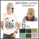 It is fs2gm [w2] [RCP] natural cotton bandana cap [free shipping with three pieces] / ターバンワッチ / bandana hat / room hat / [_ Kanto tomorrow for comfort]