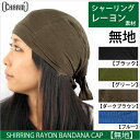 It is fs2gm hat uniform bandana watch cap men for triangle bandage bandana hat ターバンワッチ medical care [casual box] a shirring rayon bandana cap [plain fabric] [RCP] [free shipping with three pieces]