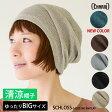 夏 涼しい サマーニット帽 通気性抜群 ニット帽 メンズ 帽子 ニットキャップ ビーニー レディース 医療用帽子 大きめサイズ ベレー 商品名:SCHLOSSガーゼビッグワッチ