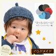 ベビーニット帽 ベビー ベレー帽 帽子 赤ちゃん帽子 耳 出産祝い 商品名:ベビーマッシュルームカラーニットベレー帽