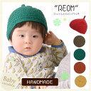 ベビーニット帽 帽子 出産祝い 新生児 商品名:ベビー:REOMコットンどんぐりワッチ