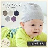 ベビー 帽子 赤ちゃん ニット帽 オーガニックコットン 新生児 出産祝い 保護帽子 ワッチキャップ 医療用帽子 【商品名:ベビー: