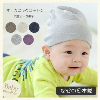 100% organic cotton baby beanie hat and night cap. Made in Japan. Keeps them warm at night and protects sensitive skin