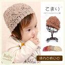 ベビー ニット帽 赤ちゃん 新生児 帽子  商品名:ベビー:てまりフラワーハンドメイドニット帽