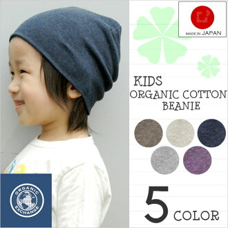 Kids organic cotton beanie/sport/health/medical/hat/cap/made in japan