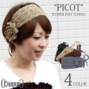 &quot;charm&quot; It is fs2gm PICOT flower knit headband turban headband hand-knitted head lye Seko saju headband headband magazine model wearing flower Lady's [easy  _ packing] [RCP] [comfortable  _ expands an address] [easy  _ Messe input]