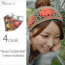 "It is [fs01gm] [RCP] fs2gm ""Rinka"" FLOWER knit turban headband headband headband Lady's magazine OUTDOOR forest girl [easy ギフ _ packing] [comfortable ギフ _ expands an address] [easy ギフ _ Messe input]"