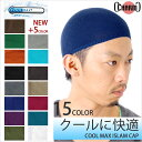 イスラム帽子 ニット帽 帽子 メンズ サマーニット帽【is送無】 商品名:COOL MAXクールドラ