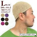 【アウトレット セール】ナチュラル手編み コットン イスラム...