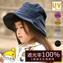 キッズ 帽子 遮光率100% つば広 ハット 日よけ帽子 UVカット 【親子で送料無料】 商品名:キッズLEAライトリボンハット
