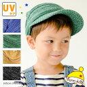 帽子 子供 キッズ キャスケット 日よけ帽子 UV 52-56cm 商品名:キッズゆったりデザイン編みニットキャスケット