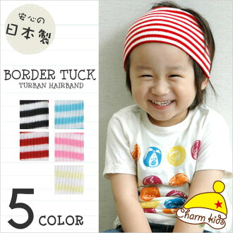 "Kids: ""charm"" ボーダータックターバンヘア band Hat child hairband junior outfit cotton hip hop fs2gmfs2gm10P13oct13_b"