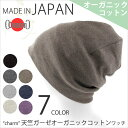 It is fs2gmfs2gm an indoor hat knit hat watch cap plain fabric organic cotton hat visit gift [easy  _ packing] made in hat T-cloth  hat Japan for knit hat medical care [RCP]
