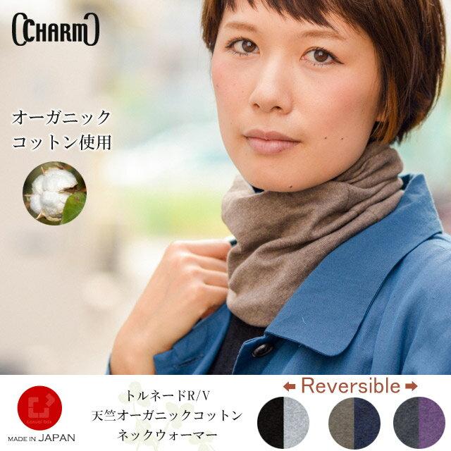 ネックウォーマー  帽子 レディース メンズ ニット帽 医療用帽子 商品名:トルネード R…...:casualbox:10001486