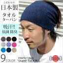 "Sports yoga plain fabric ヘアーバンドルームターバンキトナチュレカチューシャメンズ [a brand name:] made in sports yoga towel turban Japan It is fs2gm ""charm"" tuck processing growth growth pile turban headband 】 [free shipping by the parent and child purchase] [casual box]"